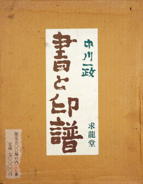 中川一政の画像 p1_24
