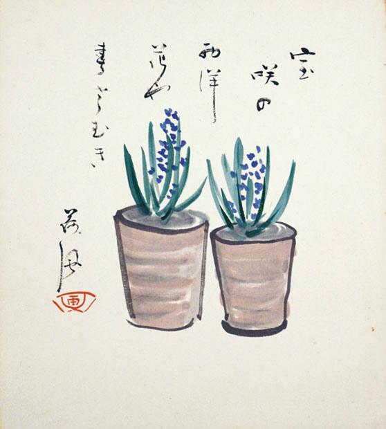 画像1: 永井荷風画賛色紙「室咲の」 永井荷風画賛色紙「室咲の」 - えびな書店オンラインギャラ
