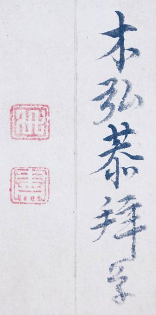 木村蒹葭堂の画像 p1_26