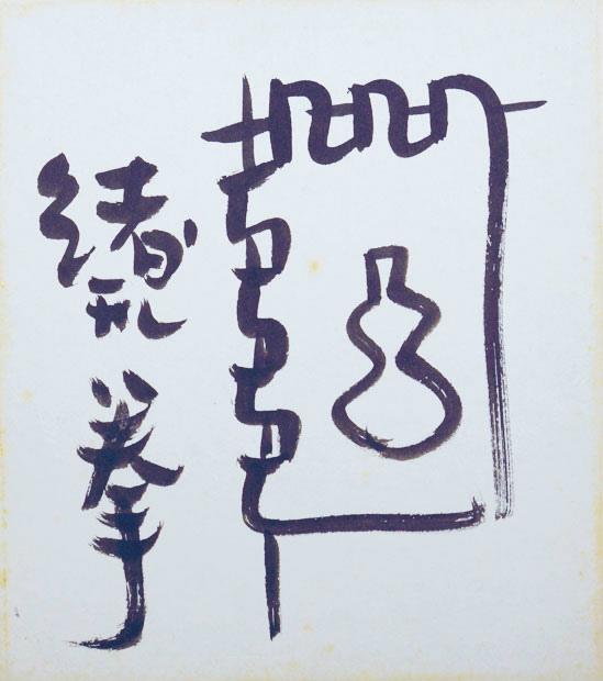 画像1: 緒形拳色紙「瓢箪印」 緒形拳色紙「瓢箪印」 - えびな書店オンラインギャラリー
