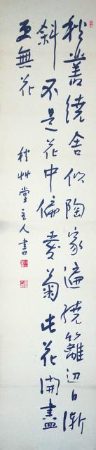 会津八一の画像 p1_9