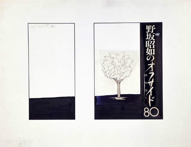 黒田征太郎の画像 p1_24