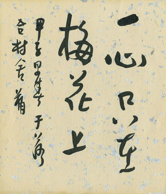 会津八一の画像 p1_20