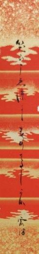 幸田露伴短冊「笑ひ声」