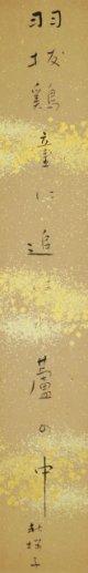 水原秋桜子短冊「羽抜鷄」