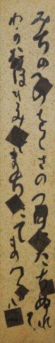 会津八一短冊額「みちのへの」