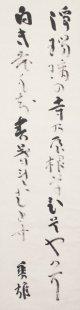 吉野秀雄歌幅「浄瑠璃の」