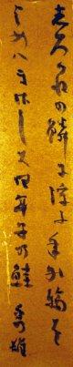 吉野秀雄幅広短冊「しろがねの」
