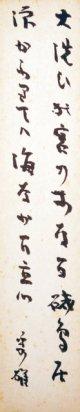 吉野秀雄幅広短冊「大洗ひの」