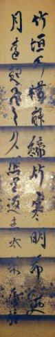 吉野秀雄短冊「竹垣に」