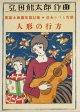 弘田龍太郎作曲童謡小曲選集第11集「人形の行方」