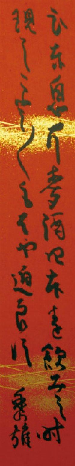 画像1: 吉野秀雄歌短冊「ひと息に」