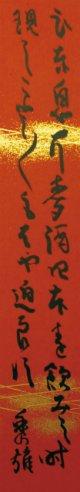 吉野秀雄歌短冊「ひと息に」