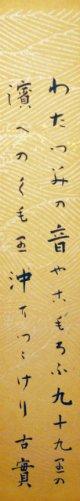 藤沢古實歌短冊「わたつみの」
