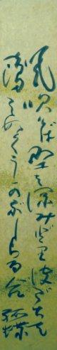 馬場孤蝶歌短冊「風吹けば」