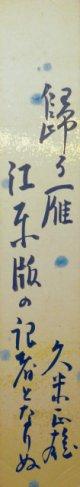 久米正雄短冊「帰る雁」