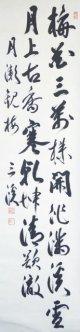 原三渓書幅「月瀬観梅」