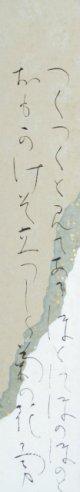 吉井勇短冊「つくづくと」