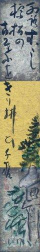 小川千甕絵歌短冊「雨後すずし」