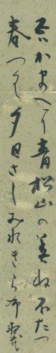 鹿児島寿蔵短冊「吾がまへに」