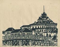 画像1: 川上澄生木版画「橋のある風景」