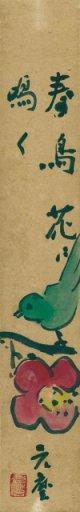 千家元麿絵短冊「春鳥花に鳴く」