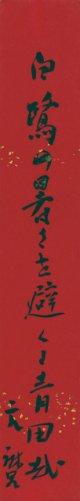 千家元麿俳句短冊「白鷺の」