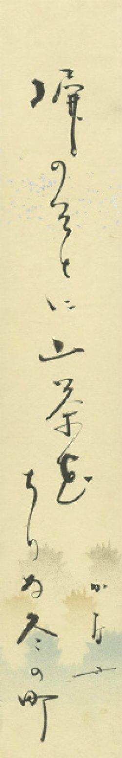 画像1: 長谷川かな女短冊「塀のそとに」