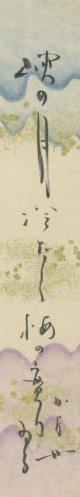 長谷川かな女短冊「峡の月」