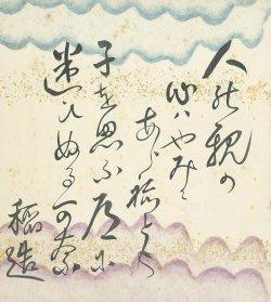画像1: 新渡戸稲造色紙「人の親の」