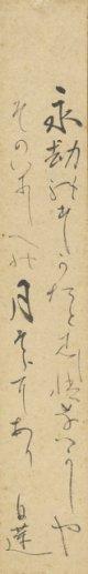 柳原白蓮短冊「永劫の」