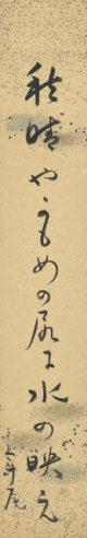 高浜年尾短冊「秋晴や」