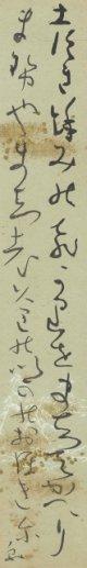 津田青楓短冊「良寛歌」