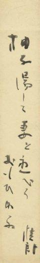 石川桂郎短冊「柚子湯して」
