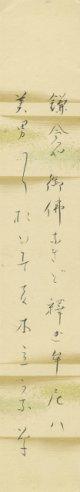 与謝野晶子短冊「鎌倉や」