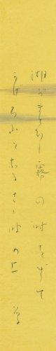 与謝野晶子短冊「湖が」