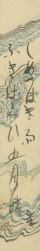 寒川鼠骨短冊「しめつぽき」
