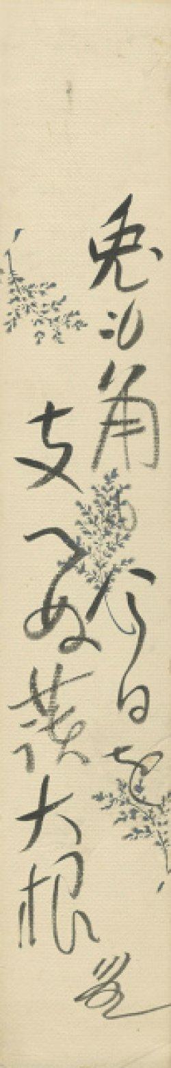 画像1: 寒川鼠骨短冊「兎も角も」