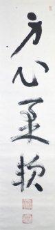 上司海雲書幅「身心柔軟」