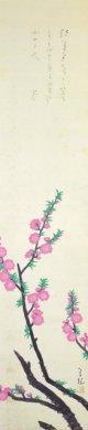 長野草風画・与謝野寛歌合作幅「緋桃」
