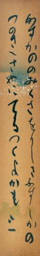会津八一短冊「かすかのの」