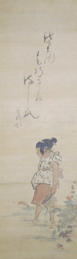 画像1: 小川芋銭句・渡辺亮輔画幅