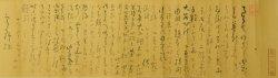 画像1: 小川芋銭書簡巻