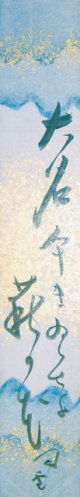 内藤鳴雪短冊「大名傘」