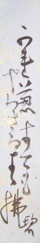 河東碧梧桐短冊「われ葱」
