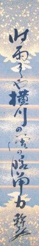 長田幹彦短冊「時雨ぞや」