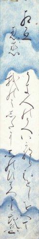 植松茂岳短冊「うき人の」