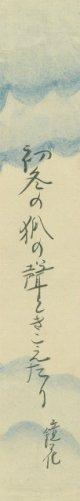泉鏡花短冊額「初冬の」