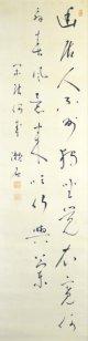 夏目漱石書幅「幽居人不到」
