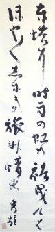 吉野秀雄歌幅「東塔に」